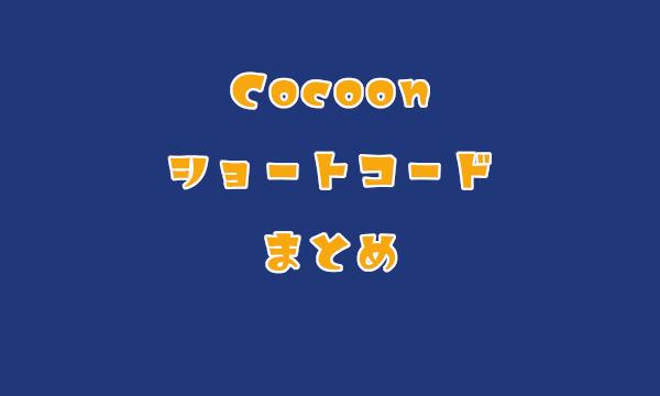 Wordpressテンプレート「Cocoon」ショートコードまとめ