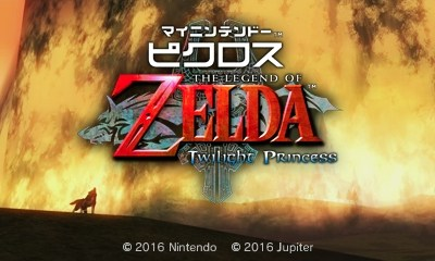 ゼルダピクロス・3DSトップ画面