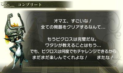 ゼルダピクロス・クリア画面