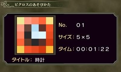 ゼルダピクロス・あそびかた1-1