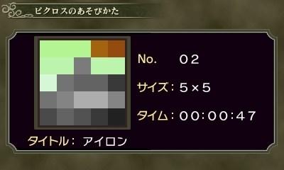 ゼルダピクロス・あそびかた2-1