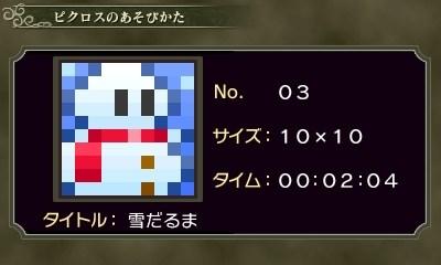 ゼルダピクロス・あそびかた3-1