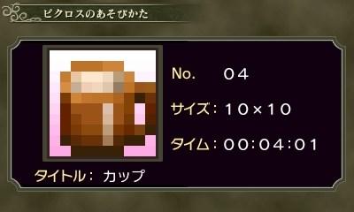 ゼルダピクロス・あそびかた4-1