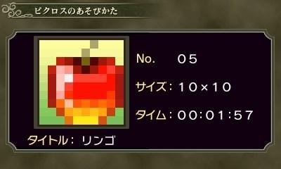 ゼルダピクロス・あそびかた5-1