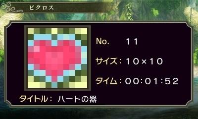 ゼルダピクロス・ピクロス11-1