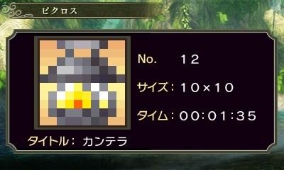 ゼルダピクロス・ピクロス12-1