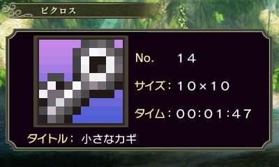 ゼルダピクロス・ピクロス14-1