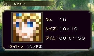 ゼルダピクロス・ピクロス15-1