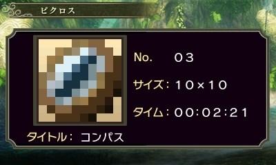 ゼルダピクロス・ピクロス3-1
