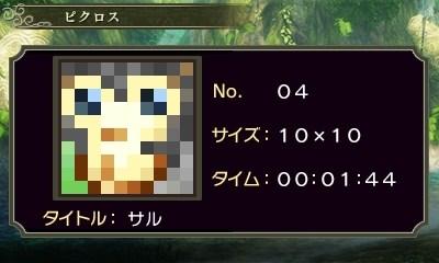 ゼルダピクロス・ピクロス4-1