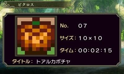 ゼルダピクロス・ピクロス7-1