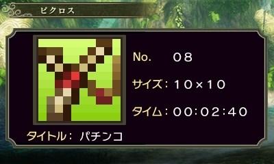 ゼルダピクロス・ピクロス8-1