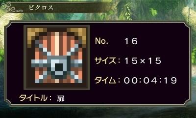 ゼルダピクロス・ピクロス16-1