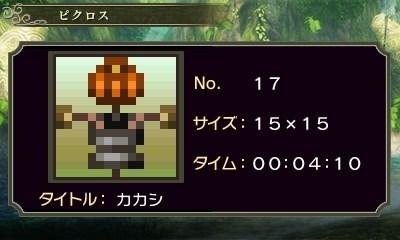 ゼルダピクロス・ピクロス17-1