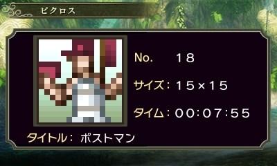 ゼルダピクロス・ピクロス18-1