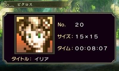 ゼルダピクロス・ピクロス20-1