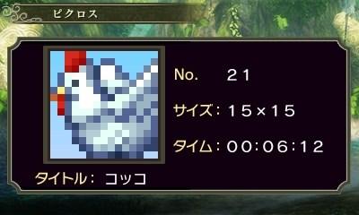 ゼルダピクロス・ピクロス21-1