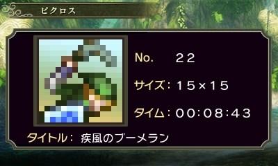 ゼルダピクロス・ピクロス22-1
