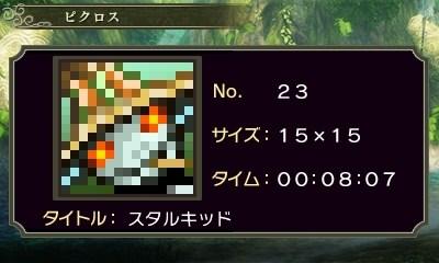 ゼルダピクロス・ピクロス23-1