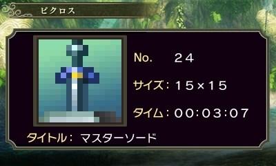 ゼルダピクロス・ピクロス24-1