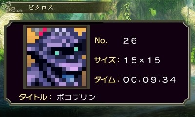ゼルダピクロス・ピクロス26-1