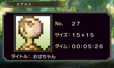 ゼルダピクロス・ピクロス27-1