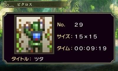ゼルダピクロス・ピクロス29-1