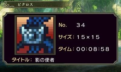 ゼルダピクロス・ピクロス34-1