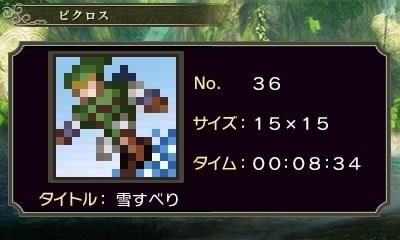 ゼルダピクロス・ピクロス36-1
