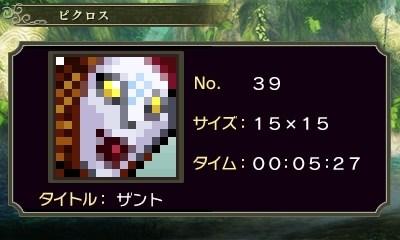 ゼルダピクロス・ピクロス39-1