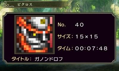 ゼルダピクロス・ピクロス40-1