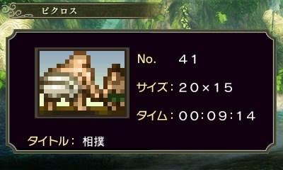 ゼルダピクロス・ピクロス41-1