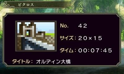 ゼルダピクロス・ピクロス42-1