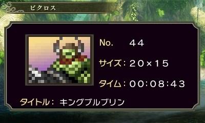 ゼルダピクロス・ピクロス44-1
