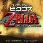 ゼルダピクロス完全攻略!解答画像・メガピクロスNo.01~15