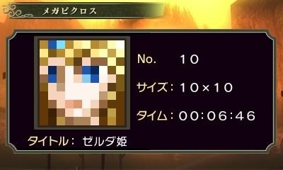 ゼルダピクロス・メガピクロス10-1