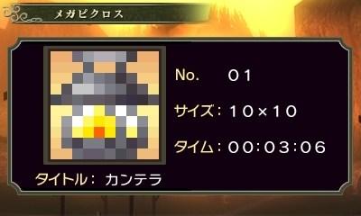 ゼルダピクロス・メガピクロス01-1