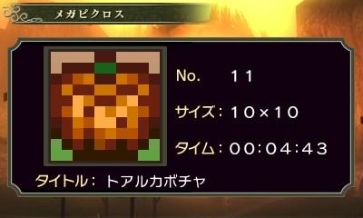 ゼルダピクロス・メガピクロス11-1