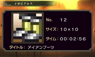 ゼルダピクロス・メガピクロス12-1