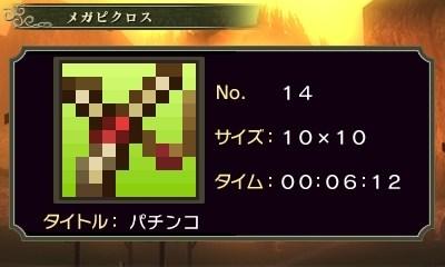 ゼルダピクロス・メガピクロス14-1
