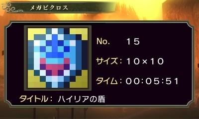 ゼルダピクロス・メガピクロス15-1