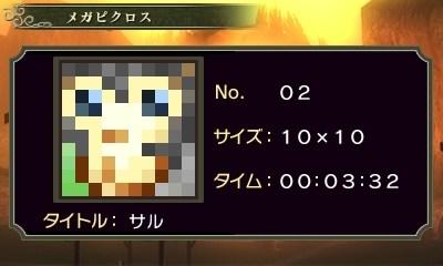 ゼルダピクロス・メガピクロス02-1
