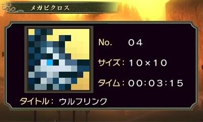 ゼルダピクロス・メガピクロス04-1