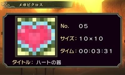 ゼルダピクロス・メガピクロス05-1