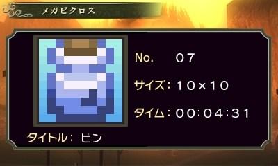 ゼルダピクロス・メガピクロス07-1