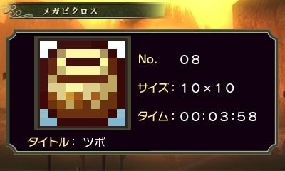 ゼルダピクロス・メガピクロス08-1