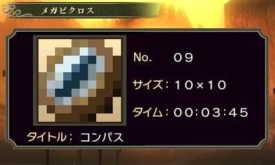 ゼルダピクロス・メガピクロス09-1