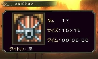 ゼルダピクロス・メガピクロス17-1