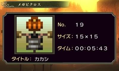 ゼルダピクロス・メガピクロス19-1