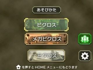 ゼルダピクロス3DSメニュー画面